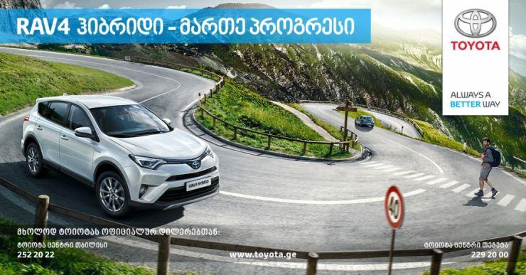 ჰიბრიდული Toyota RAV4 - ინოვაციური, კომფორტული, ეკოლოგიური