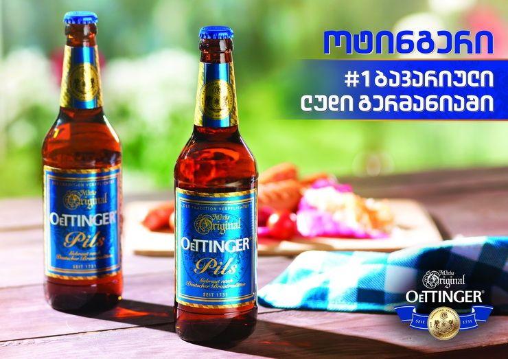 """საქართველოში ლუდის სეზონს #1 ბავარიული ლუდი """"ოტინგერი"""" ხსნის"""