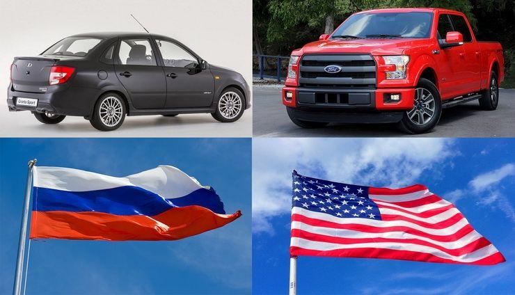 რუსეთი VS ამერიკა - 2015 წლის ავტოგაყიდვებით