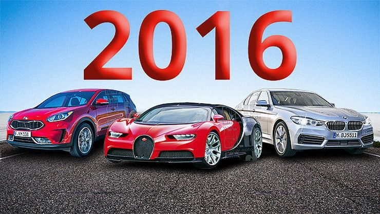 2016 წლის ყველა ახალი მოდელი (II ნაწილი)